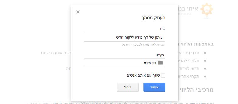 הממשק החדש של צור עותק ב-Google Drive