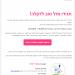 bishulayoledet_email